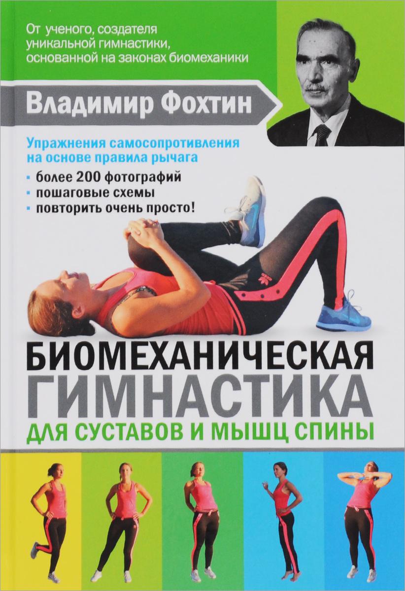 Е. Д. Копылова Биомеханическая гимнастика для суставов и мышц спины