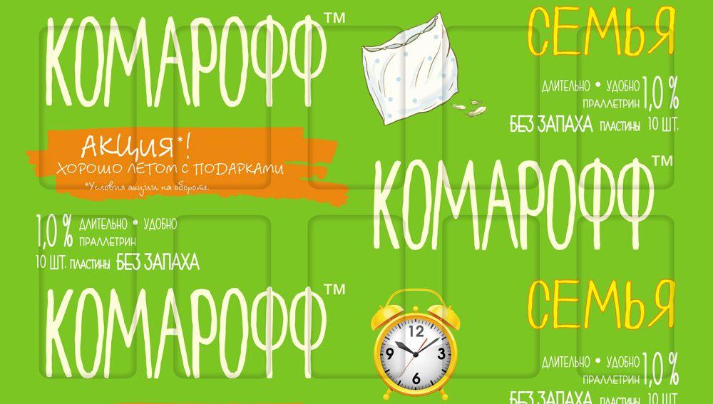 средства от насекомых Пластины от насекомых Комарофф Семья, 10 шт. OF01010371