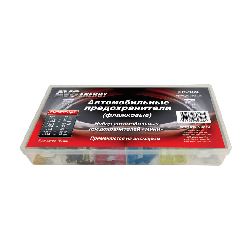 Набор предохранителей AVS FC-369 BOX (180 шт)