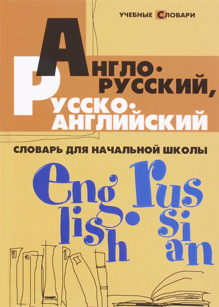 В. Ю. Степанов Англо-русский, русско-английский словарь для начальной школы