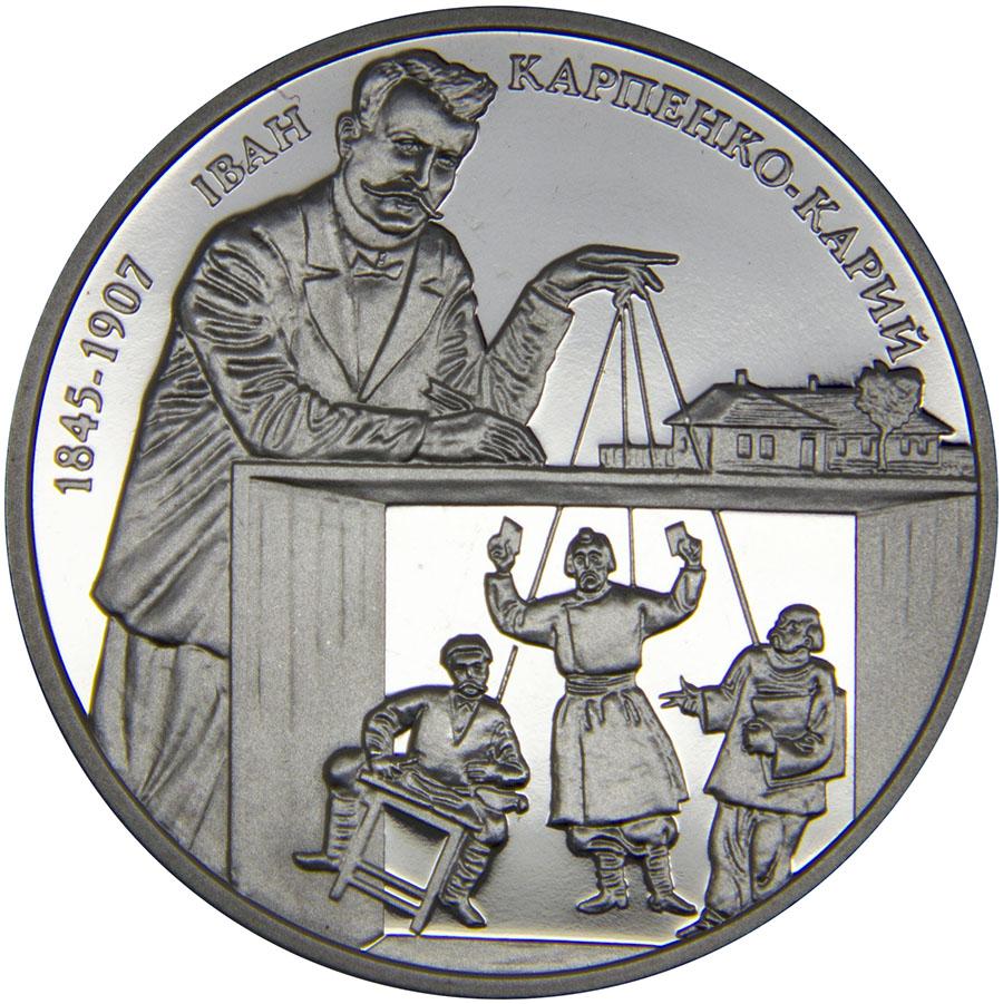 Монета номиналом 2 гривны Иван Карпович Карпенко-Карый. Украина, 2015 год монета номиналом 2 гривны михайло дерегус нейзильбер украина 2004 год