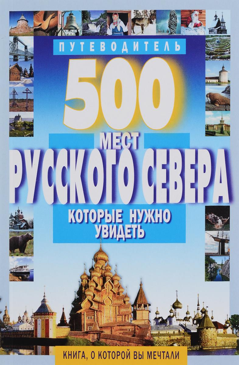 А. В. Хотенов 500 мест Русского Севера, которые нужно увидеть. Путеводитель