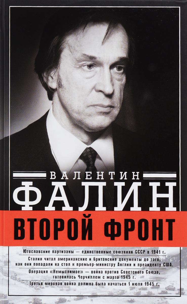 Валентин Фалин Второй Фронт. Антигитлеровская коалиция. Конфликт интересов