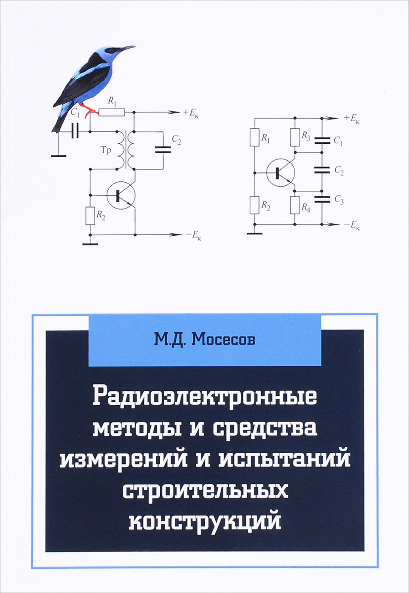 М. Д. Мосесов Радиоэлектронные методы и средства измерений и испытаний строительных конструкций. Учебное пособие