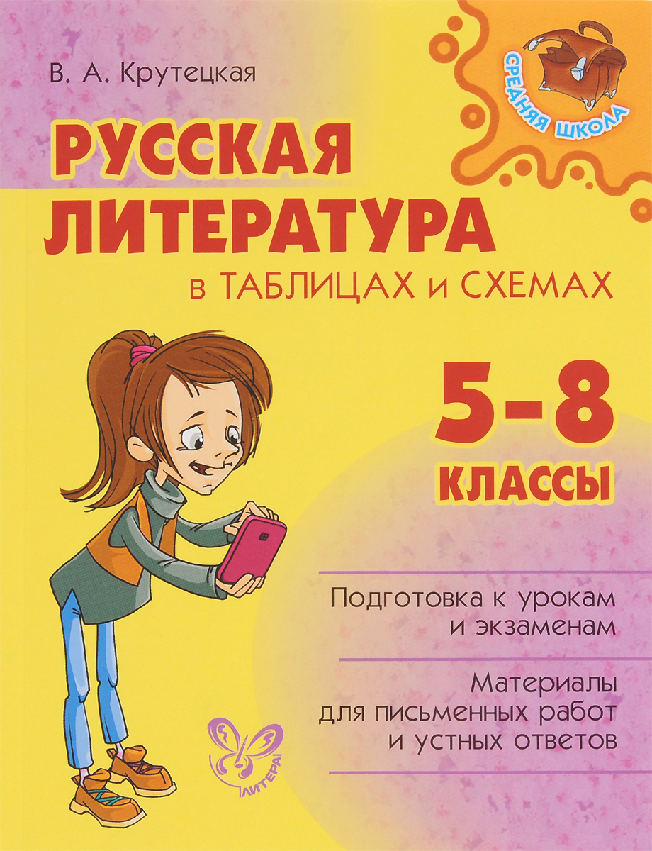 В. А. Крутецкая Русская литература в таблицах и схемах. 5-8 классы