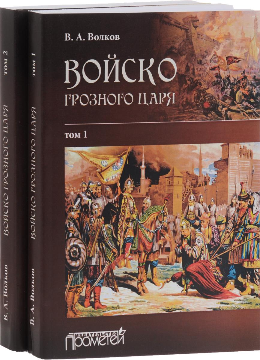 В. А. Волков Войско грозного царя. В 2 томах (комплект)