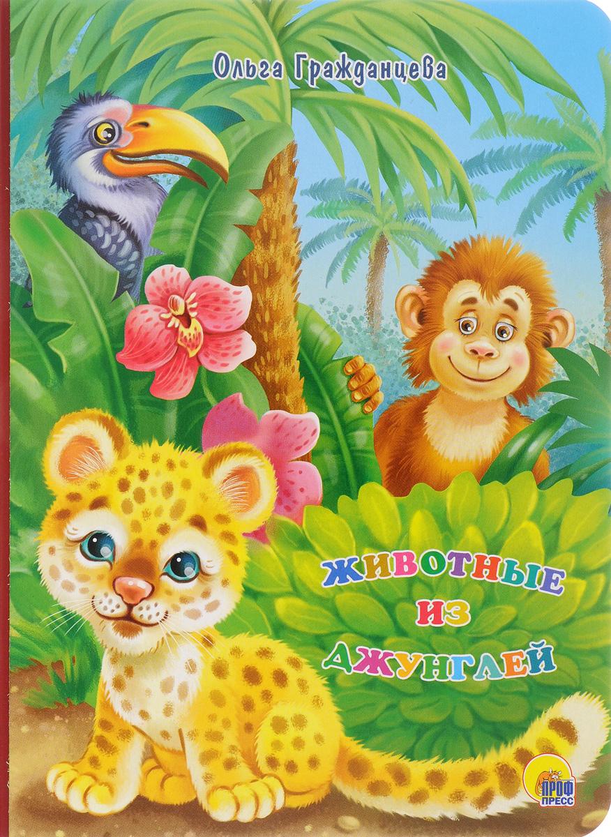 Фото - Ольга Гражданцева Животные из джунглей гражданцева ольга посмотри и раскрась дикие животные