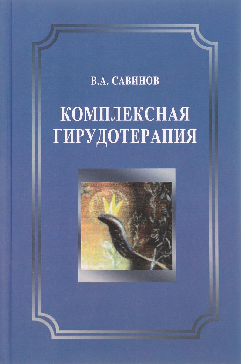 В. А. Савинов Комплексная гирудотерапия. Руководство для врачей