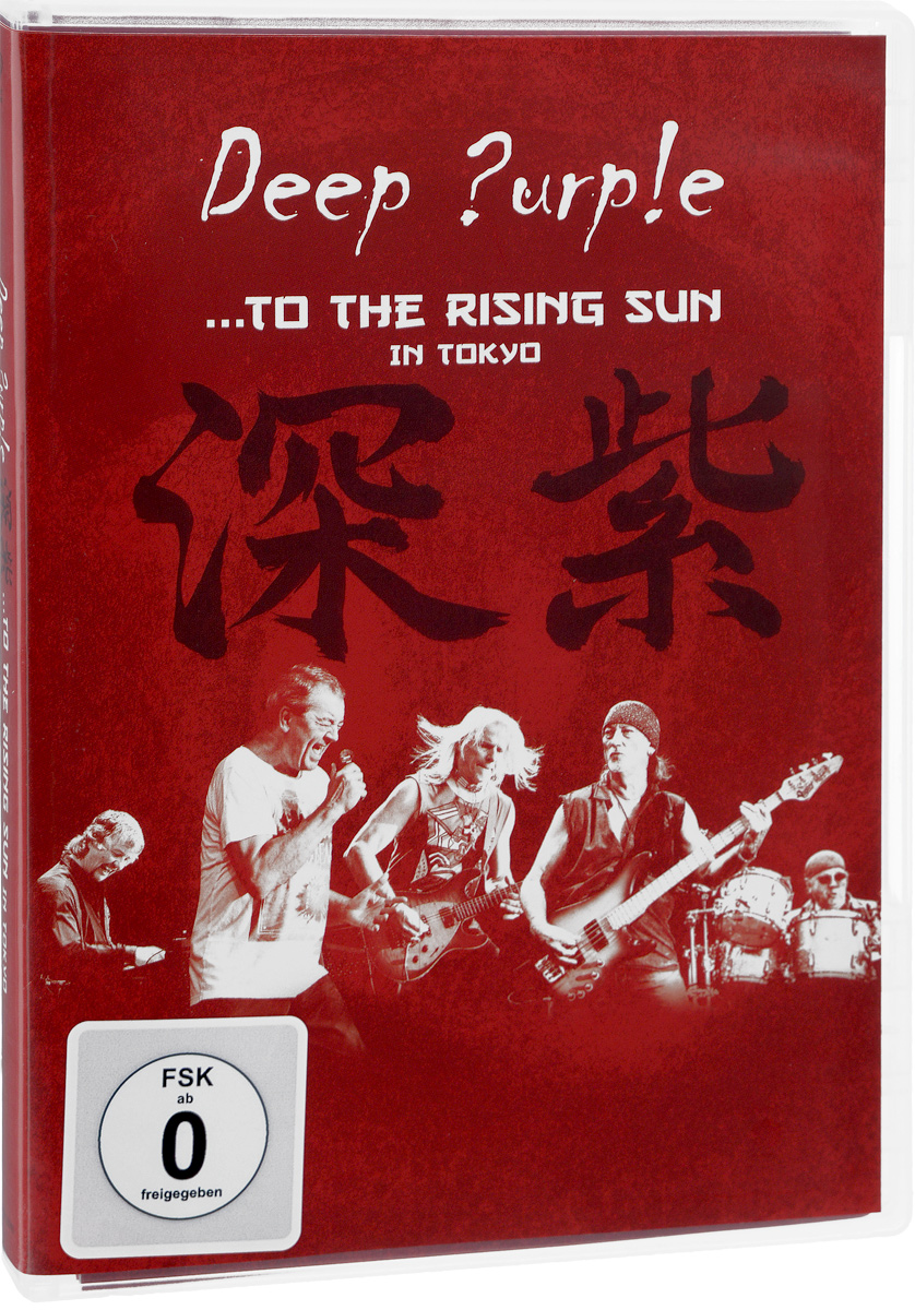 Deep Purple:... To The Rising Sun (In Tokyo)