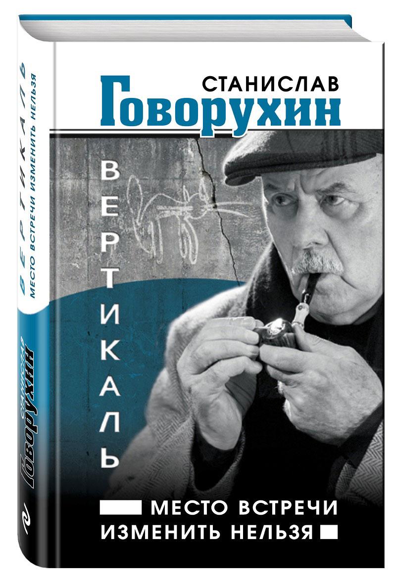 Станислав Говорухин Вертикаль. Место встречи изменить нельзя