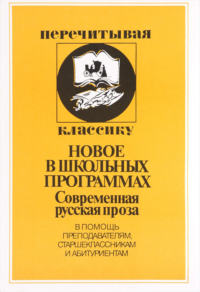 Новое в школьной программе. Современная русская проза