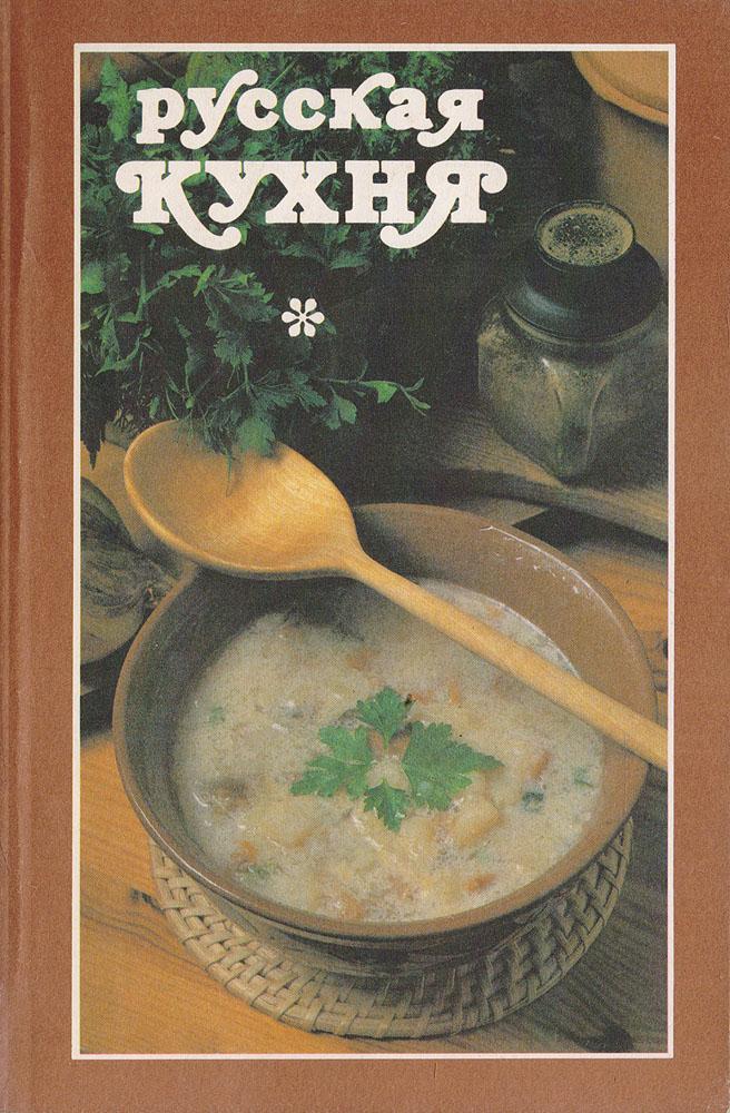 Владимир Усов Русская кухня