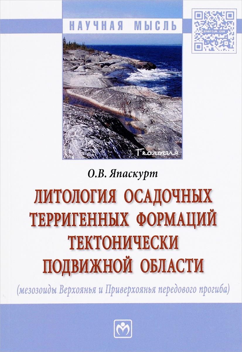 О. В. Япаскурт Литология осадочных терригенных формаций тектонически подвижной области (мезозоиды Верхоянья и Приверхоянья передового прогиба)