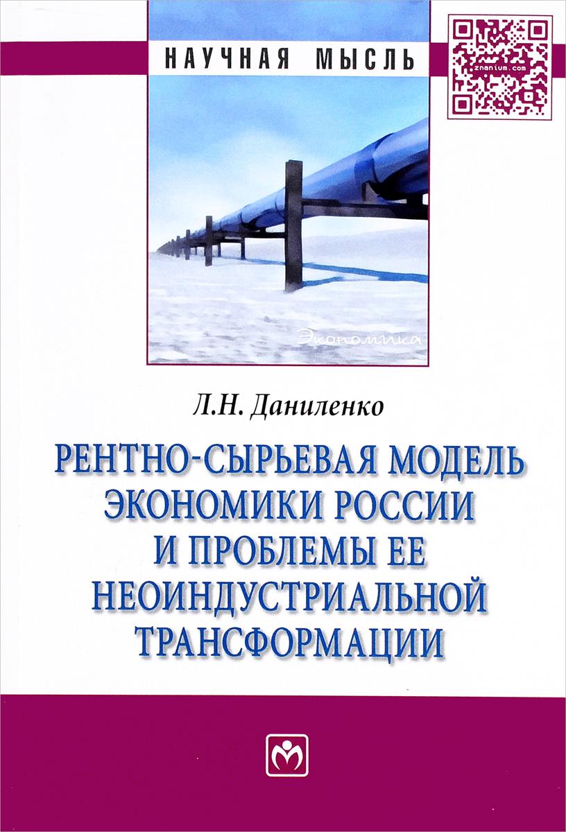 Рентно-сырьевая модель экономики России и проблемы ее неоиндустриальной трансформации В монографии освещаются вопросы...