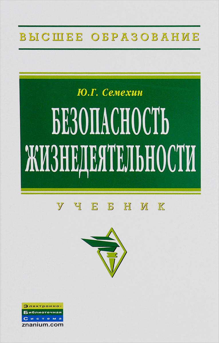Ю. Г. Семехин Безопасность жизнедеятельности. Учебник