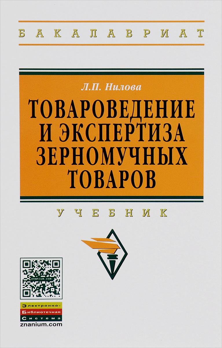 Л. П. Нилова Товароведение и экспертиза зерномучных товаров. Учебник евгения демакова товароведение и экспертиза мебельных товаров