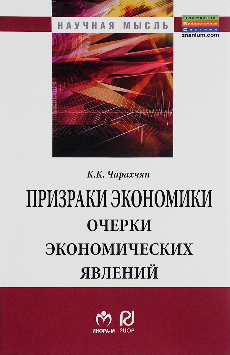 Призраки экономики. Очерки экономических явлений В монографии излагаются основные...