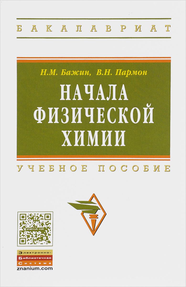 Н. М. Бажин, В. Н. Пармон Начала физической химии. Учебное пособие