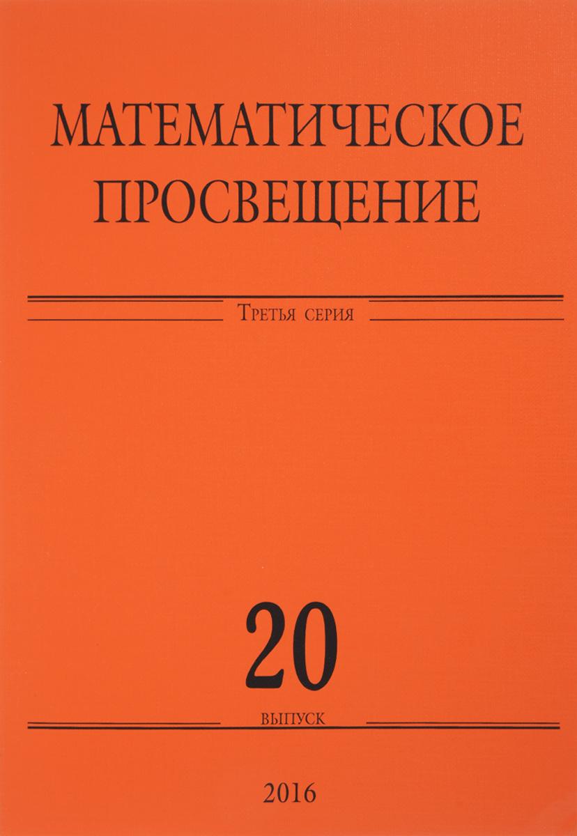 Математическое просвещение. 3 серия. Выпуск 20 математическое просвещение 3 серия выпуск 21