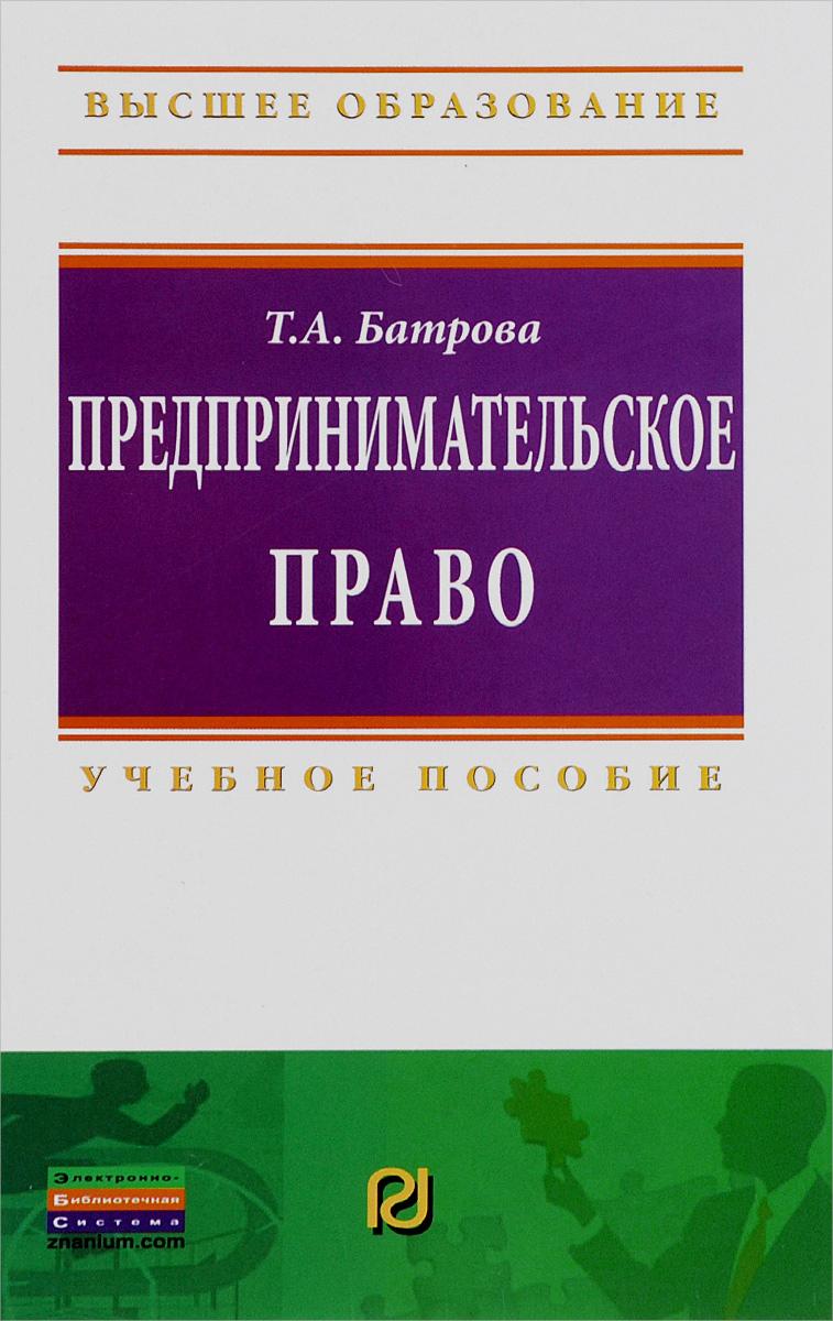 Т. А. Батрова Предпринимательское право. Учебное пособие