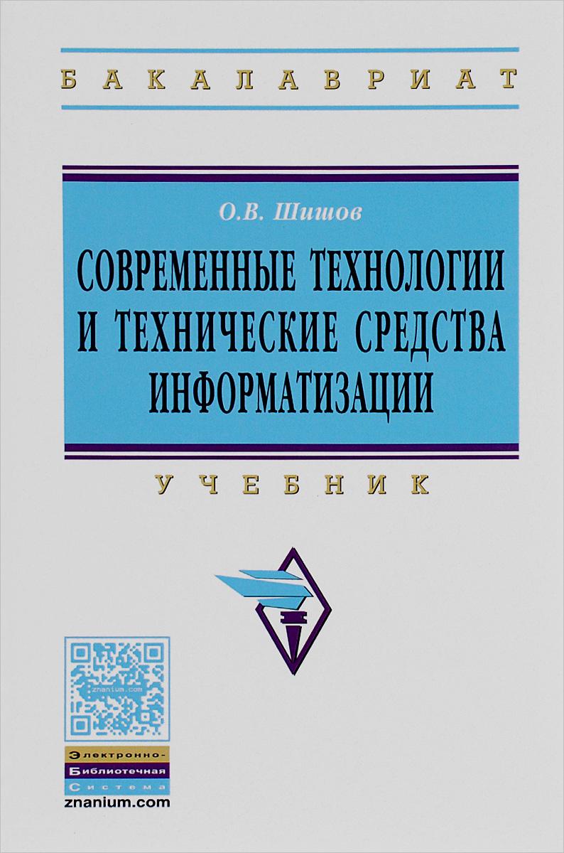 О. В. Шишов Современные технологии и технические средства информатизации. Учебник