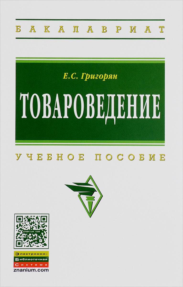Е. С. Григорян Товароведение. Учебное пособие