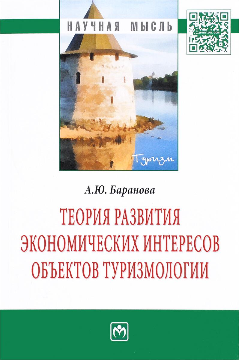 Теория развития экономических интересов объектов туризмологии Туризм является одной из крупнейших...