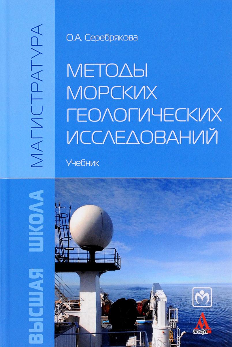 О. А. Серебрякова Методы морских геологических исследований. Учебник
