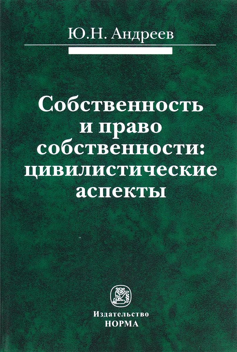 Ю. Н. Андреев, О. И. Дерюшева, В. Н. Ландаков Собственность и право собственности. Цивилистические аспекты