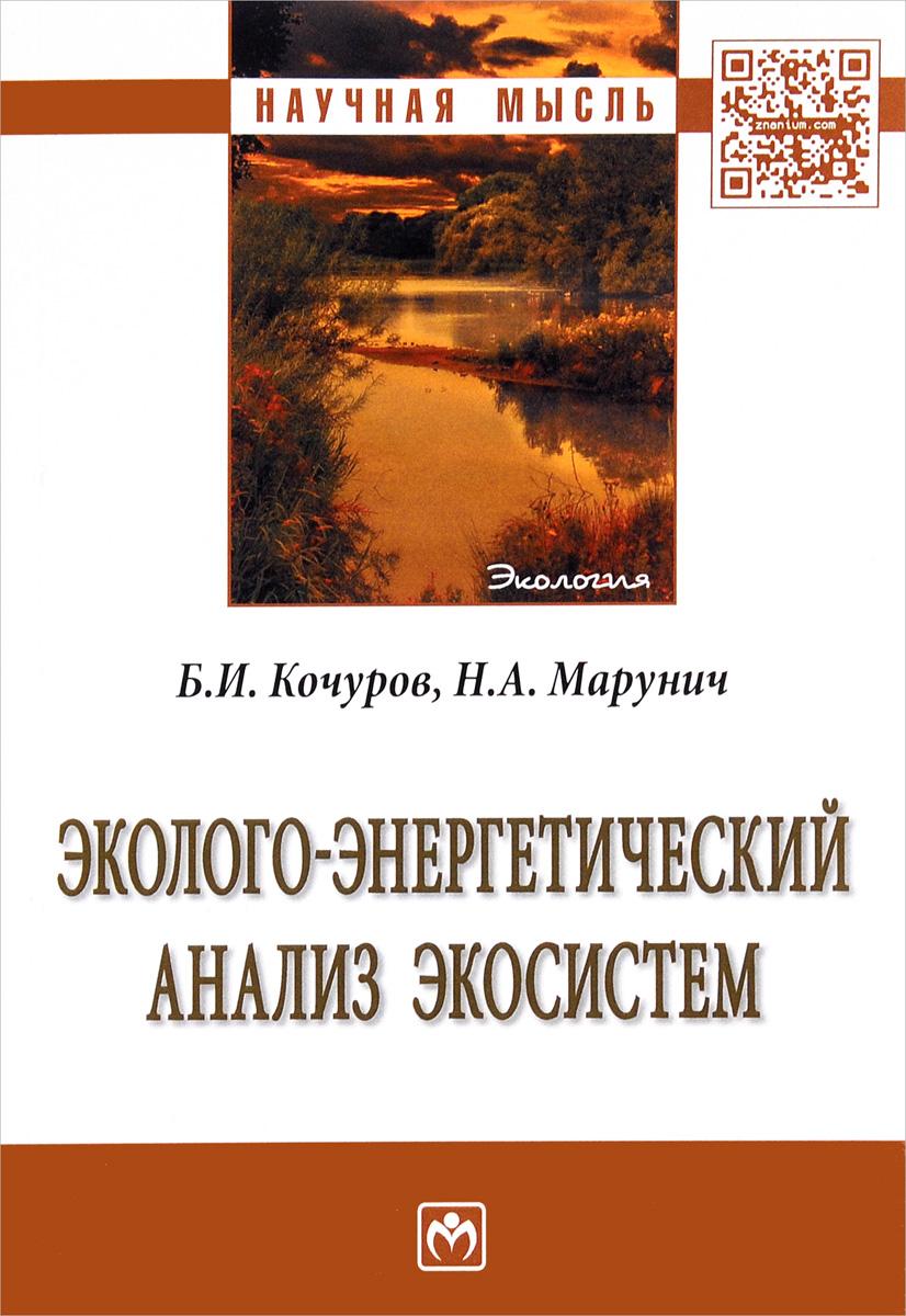 Б. И. Кочуров, Н. А. Марунич Эколого-энергетический анализ экосистем в н волкова информационная система к вопросу определения понятия