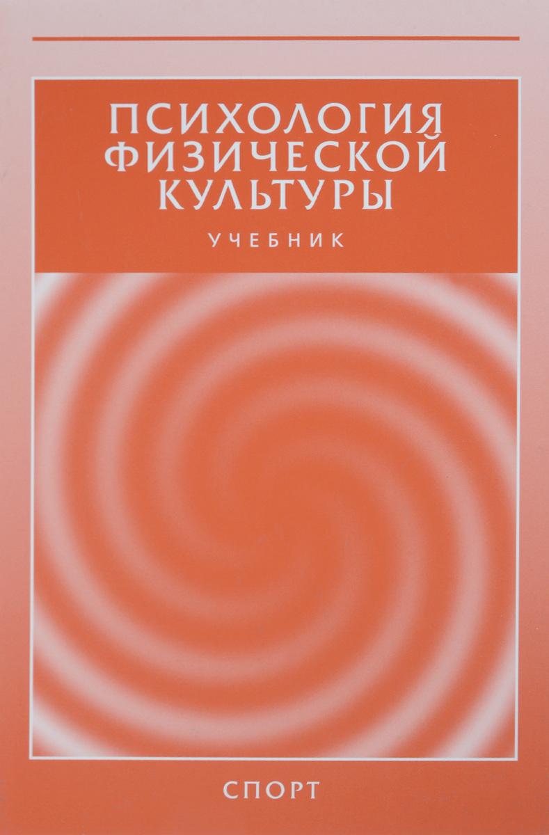 Е. Бабушкин,В. Апокин,А. Шумилин,Е. Науменко Психология физической культуры. Учебник