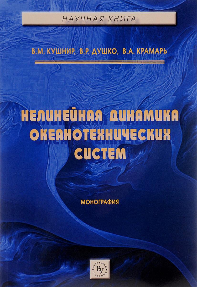 В. М. Кушнир, В. Р. Душко, В. А. Крамарь Нелинейная динамика океанотехнических систем