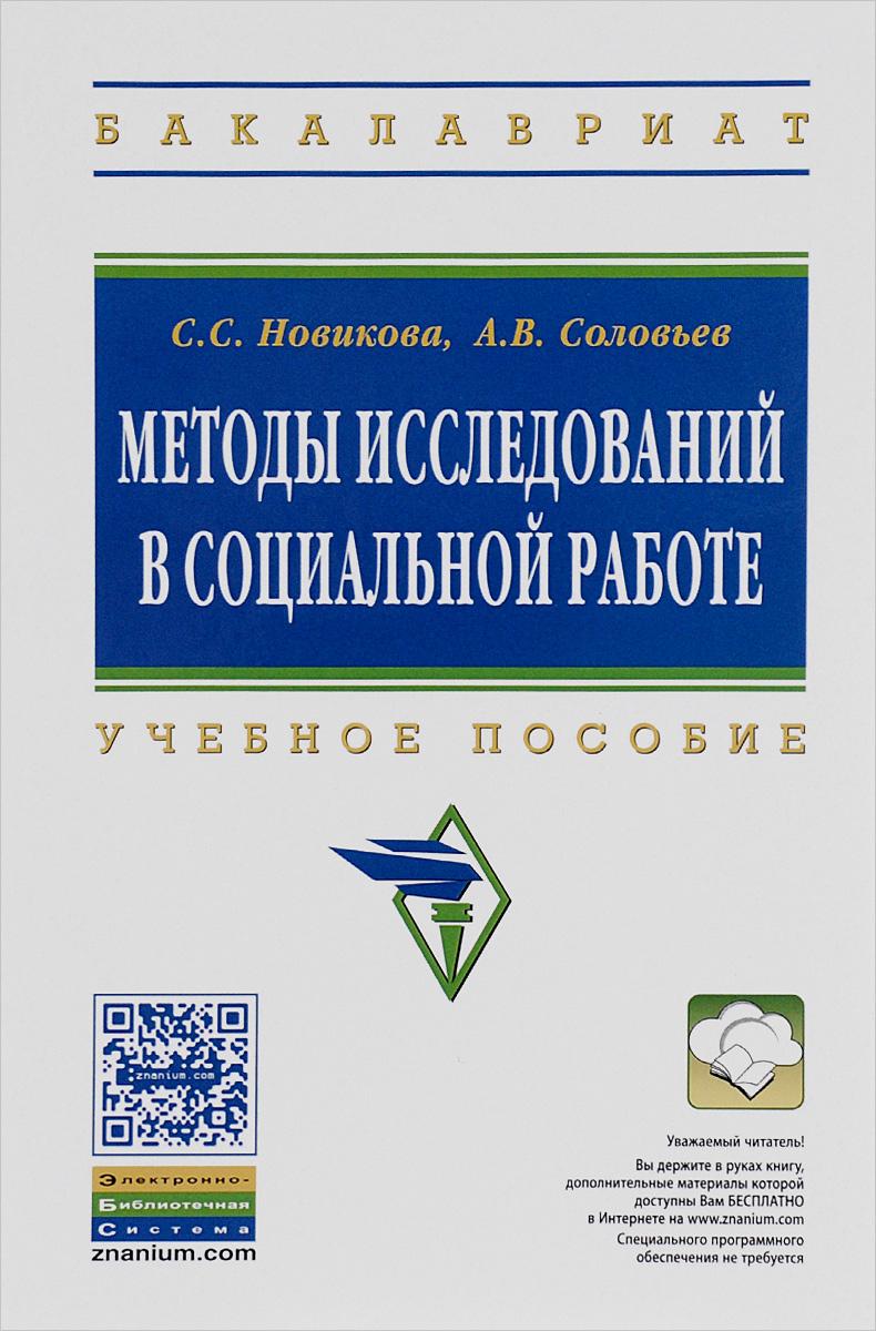С. С. Новикова, А. В. Соловьев Методы исследований в социальной работе. Учебное пособие