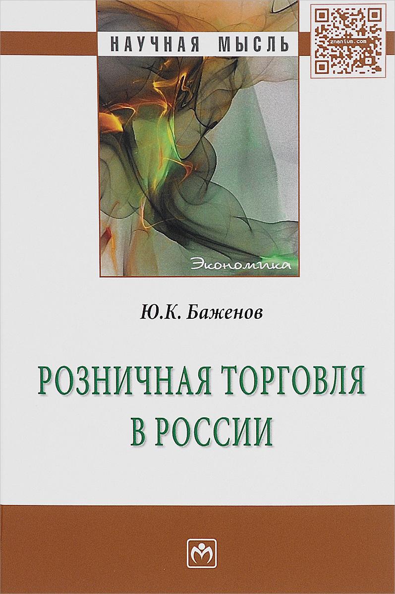 Розничная торговля в России В монографии приводится опыт...