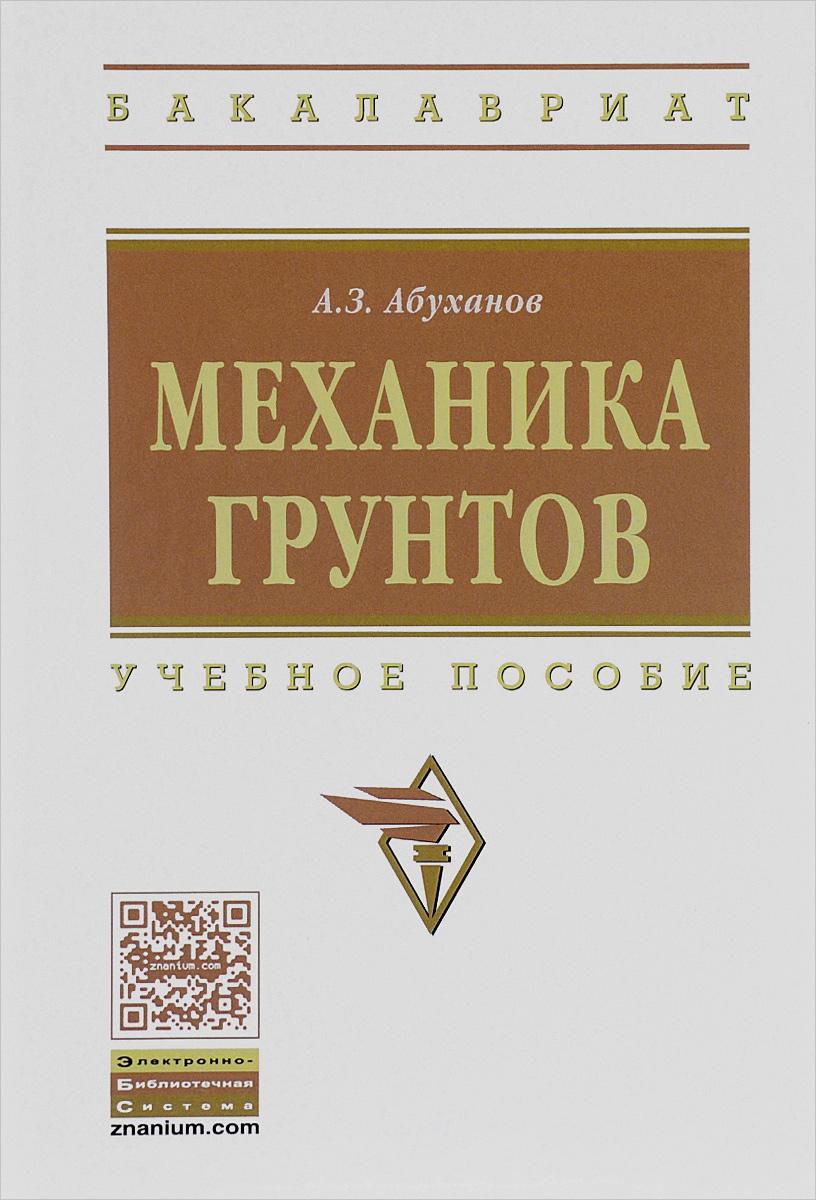 А. З. Абуханов Механика грунтов. Учебное пособие