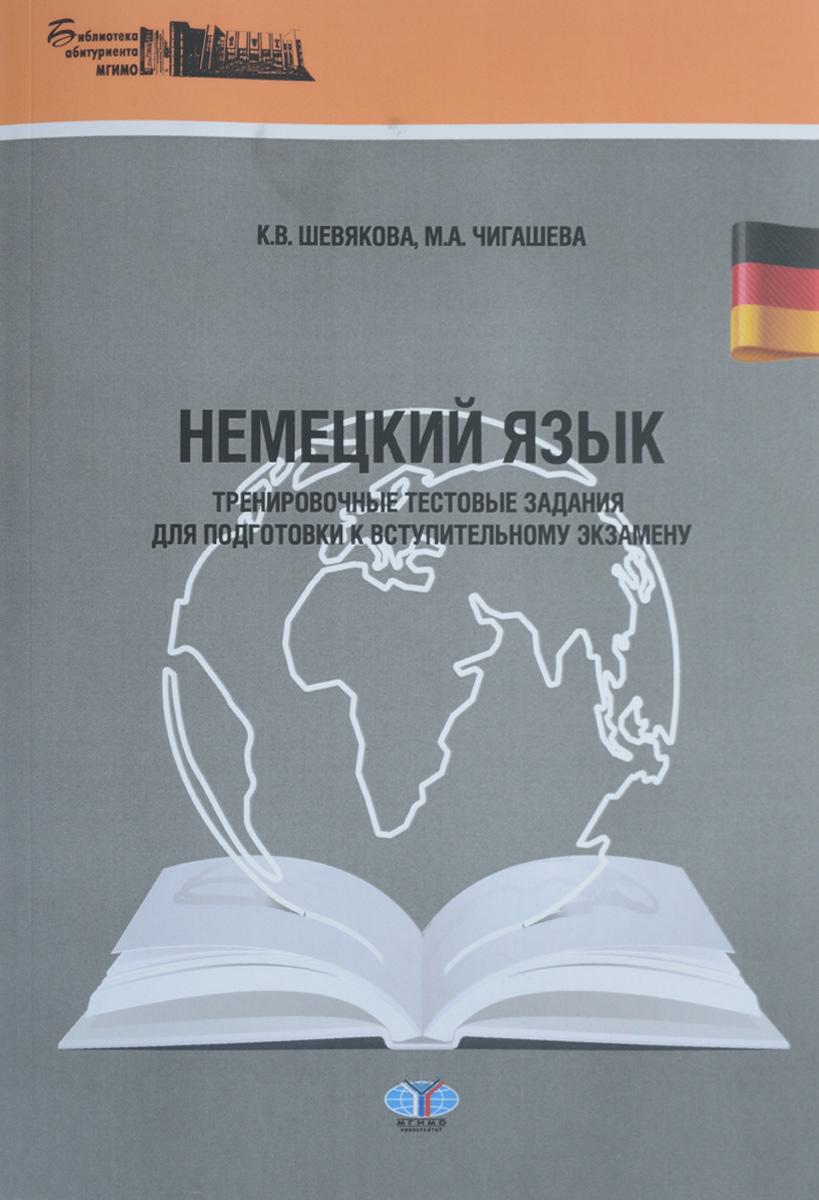 К. В. Шевякова, М. А. Чигашева Немецкий язык. Тренировочные тестовые задания для подготовки к вступительному экзамену