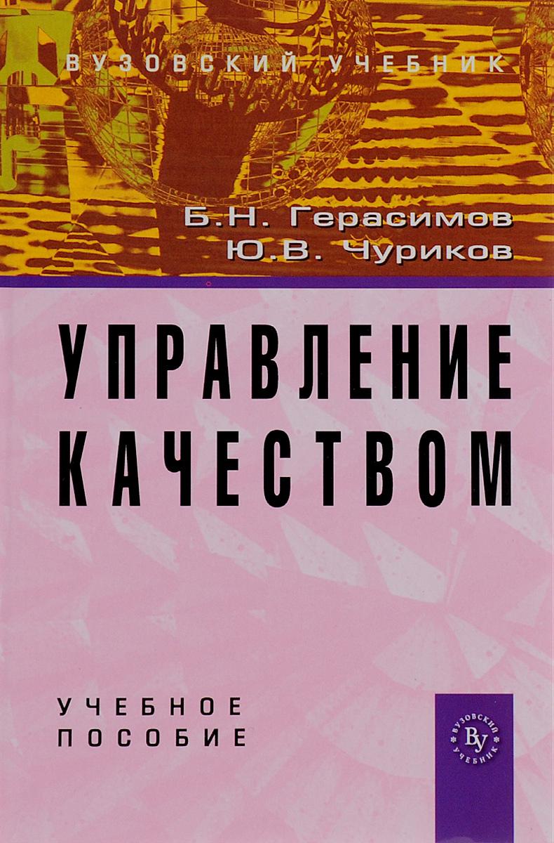 Б. Н. Герасимов, Ю. В. Чуриков Управление качеством. Учебное пособие