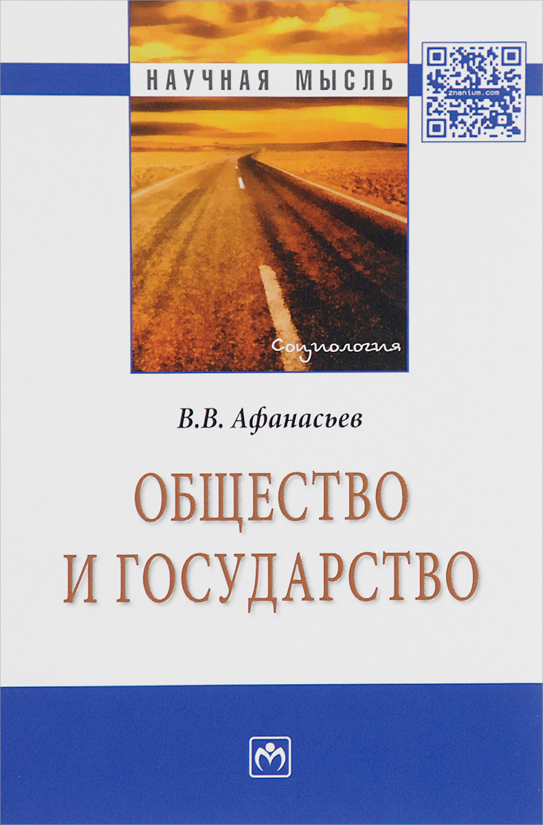 В. В. Афанасьев Общество и государство