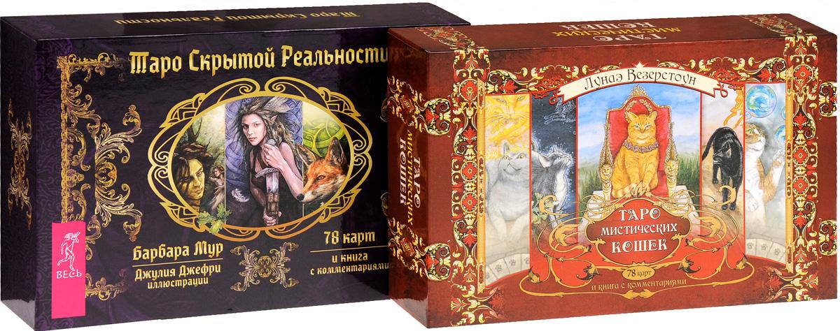 Барбара Мур, Лунаэ Везерстоун Таро скрытой реальности. Таро мистических кошек (комплект из 2 книг)