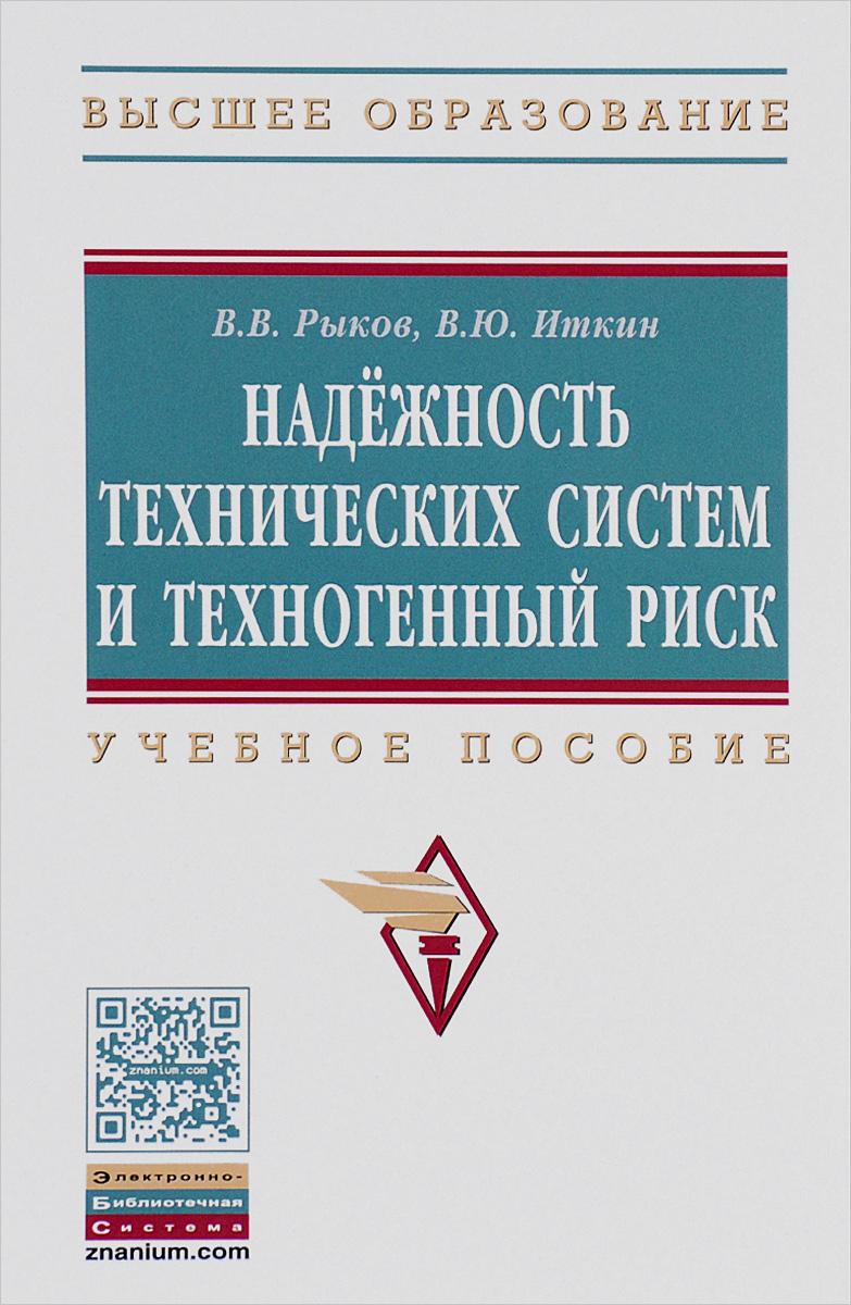 В. В. Рыков, В. Ю. Иткин Надежность технических систем и техногенный риск. Учебное пособие