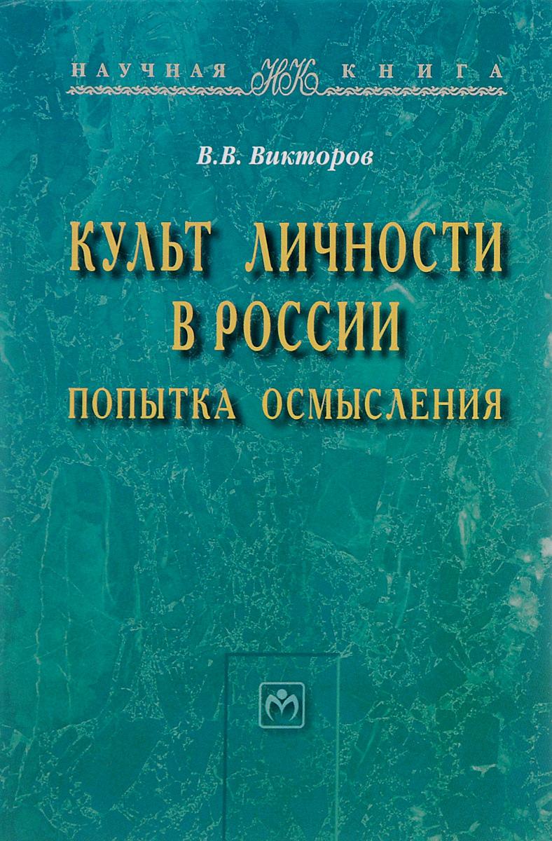 В. В. Викторов Культ личности в России. Попытка осмысления
