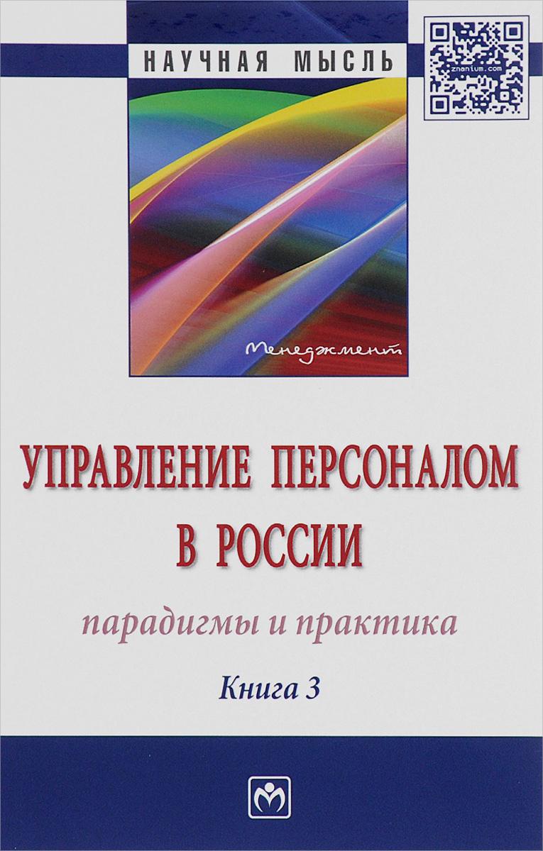 Управление персоналом в России. Парадигмы и практика. Книга 3