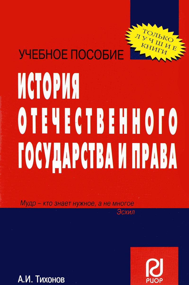А. И. Тихонов История отечественного государства и права. Учебное пособие недорого