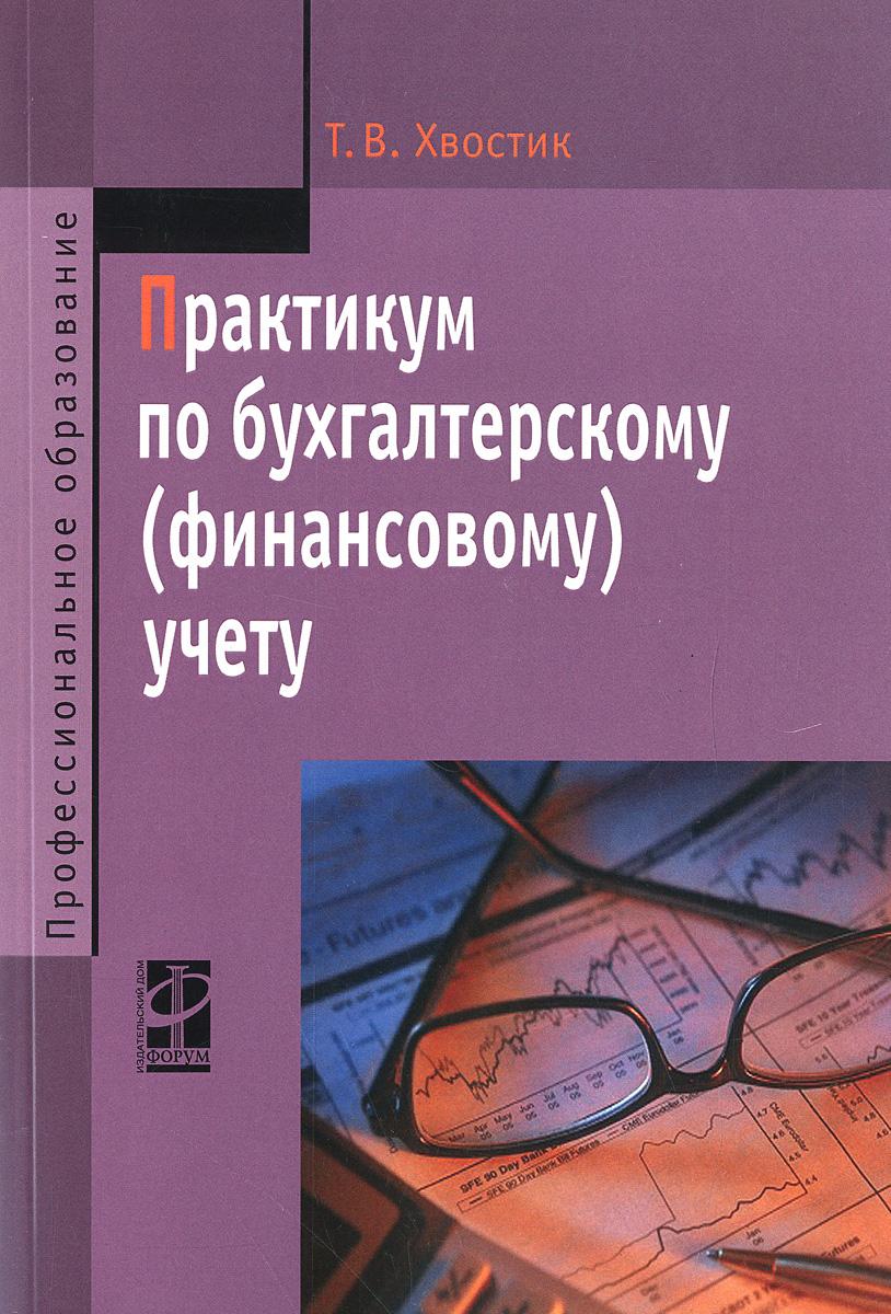 Т. В. Хвостик Практикум по бухгалтерскому (финансовому) учету. Учебное пособие