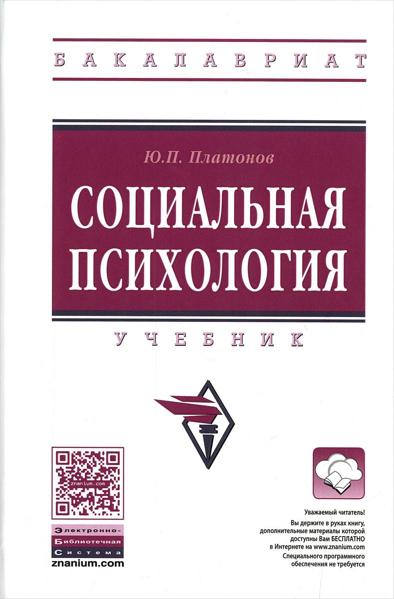 Ю. П. Платонов Социальная психология. Учебник