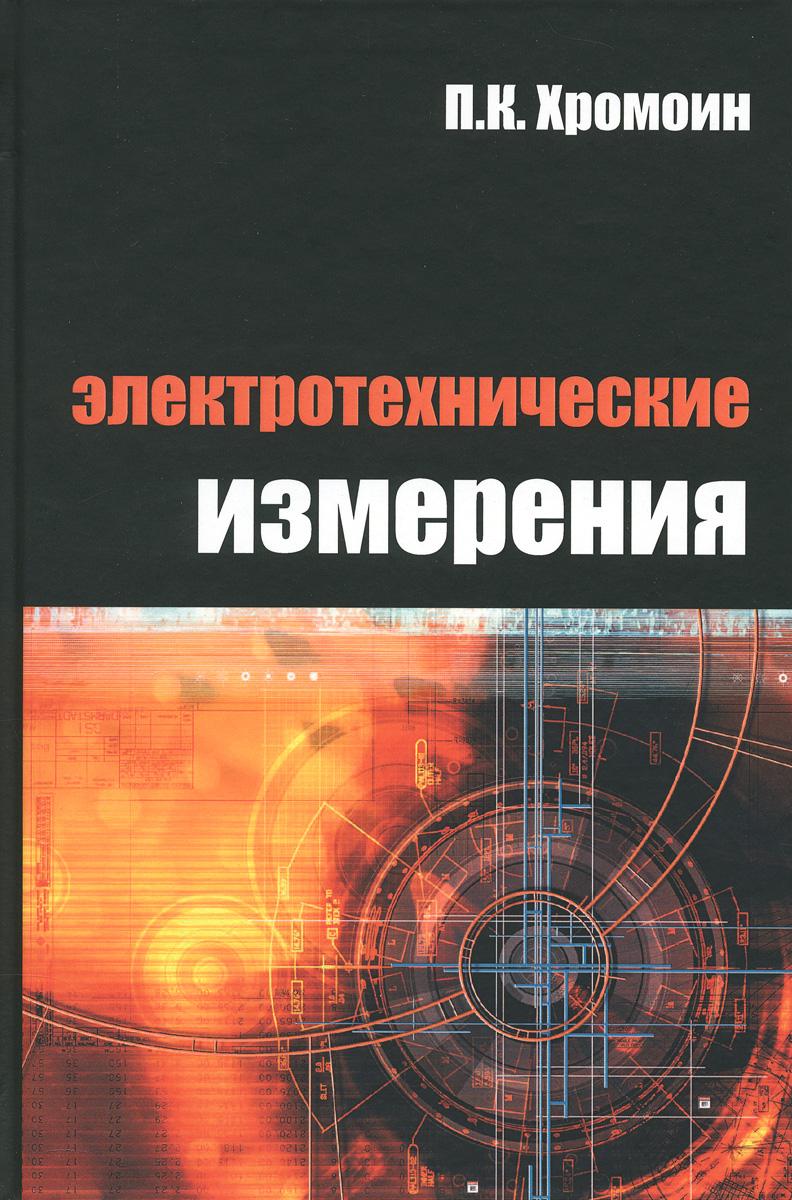 П. К. Хромоин Электротехнические измерения. Учебное пособие в к баранников эксплуатация электрооборудования рыбопромысловых судов учебное пособие