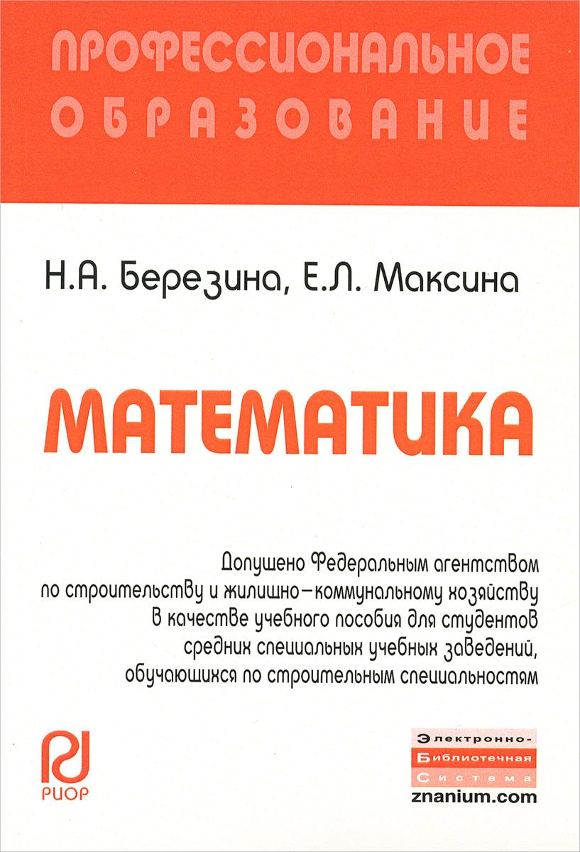 Н. А. Березина, Е. Л. Максина Математика. Учебное пособие