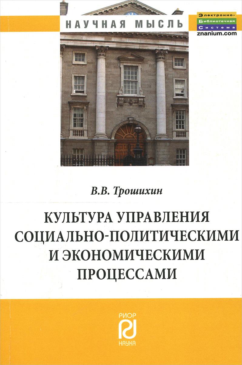 В. В. Трошихин Культура управления социально-политическими и экономическими процессами
