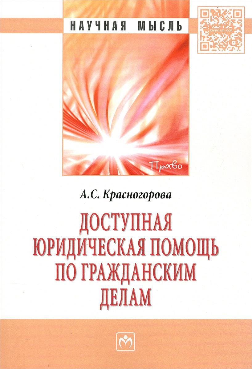 А. С. Красногорова Доступная юридическая помощь по гражданским делам