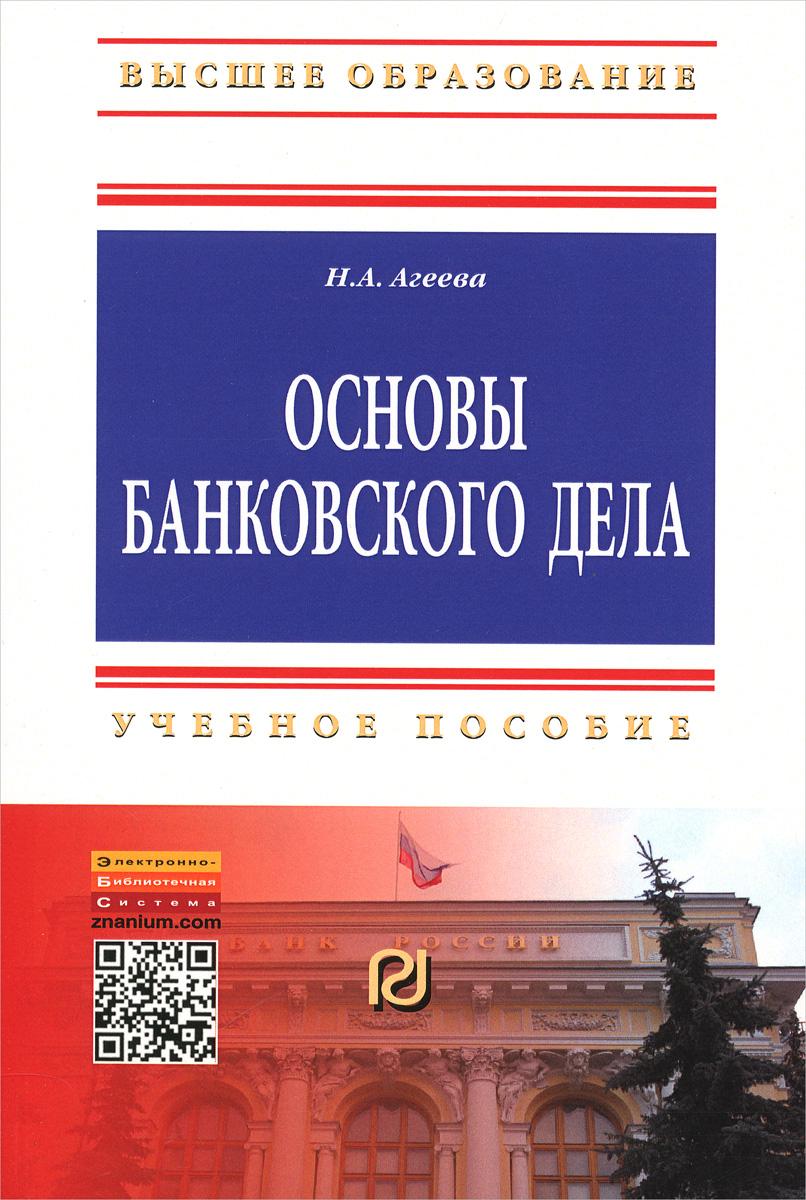 Н. А. Агеева Основы банковского дела. Учебное пособие